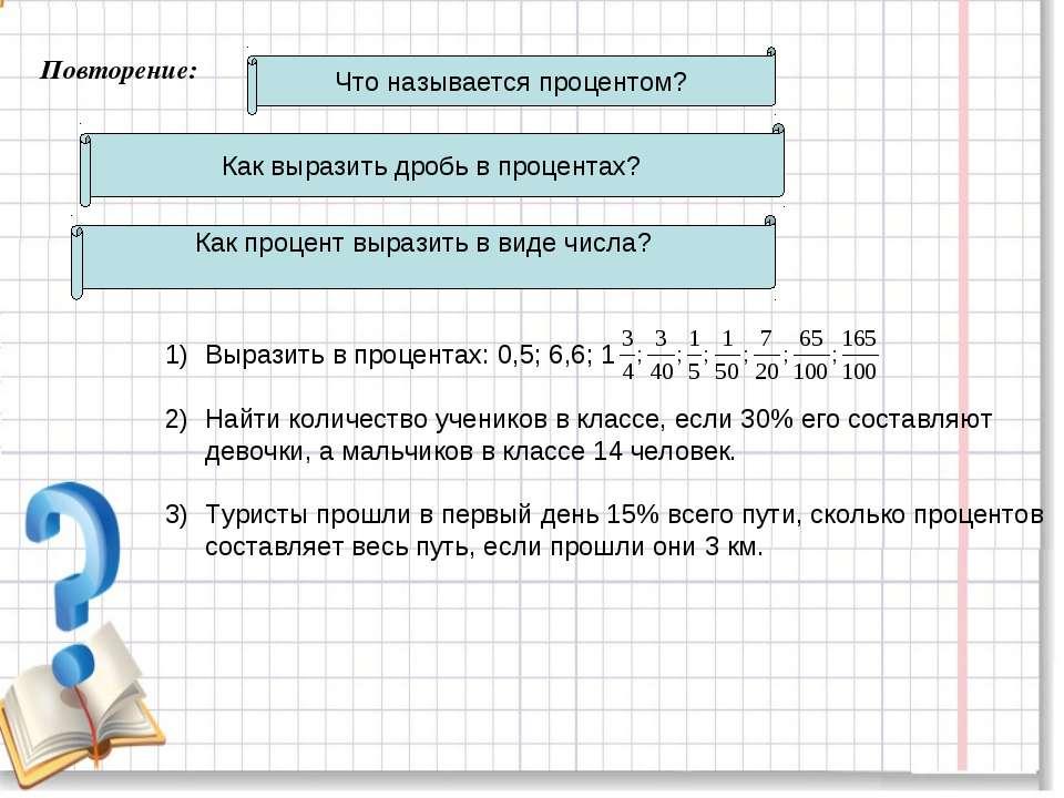 Повторение: Выразить в процентах: 0,5; 6,6; 1 Найти количество учеников в кла...