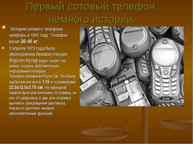 Первый сотовый телефон, немного истории. История сотового телефона началась в...