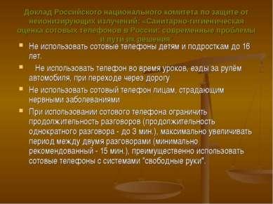 Доклад Российского национального комитета по защите от неионизирующих излучен...