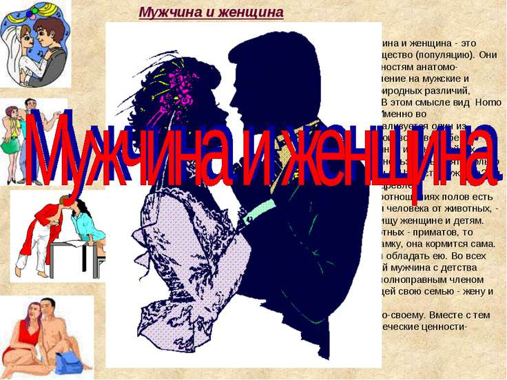 Мужчина и женщина С природно-биологической точки зрения мужчина и женщина - э...