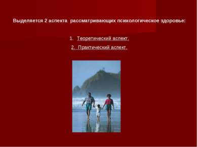 Выделяется 2 аспекта рассматривающих психологическое здоровье: Теоретический ...