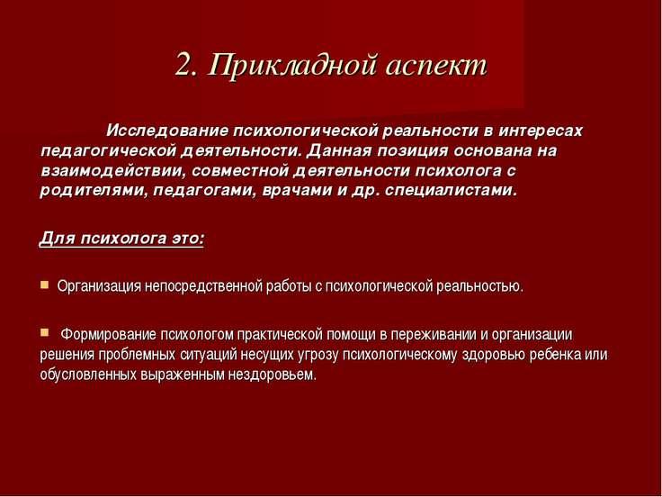 2. Прикладной аспект Исследование психологической реальности в интересах педа...