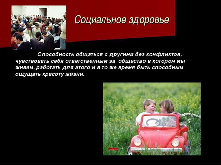Социальное здоровье Способность общаться с другими без конфликтов, чувствоват...