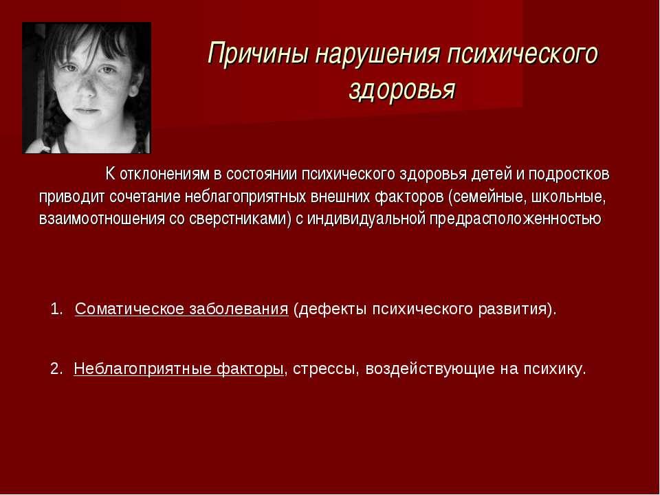 Причины нарушения психического здоровья К отклонениям в состоянии психическог...