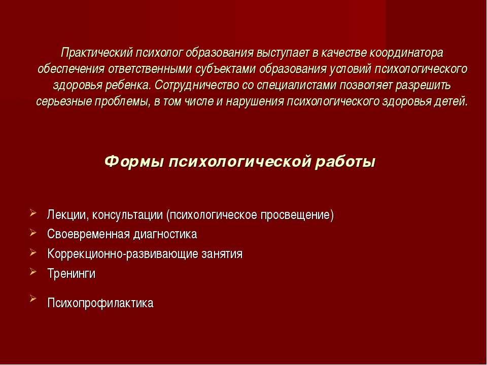 Формы психологической работы Лекции, консультации (психологическое просвещени...