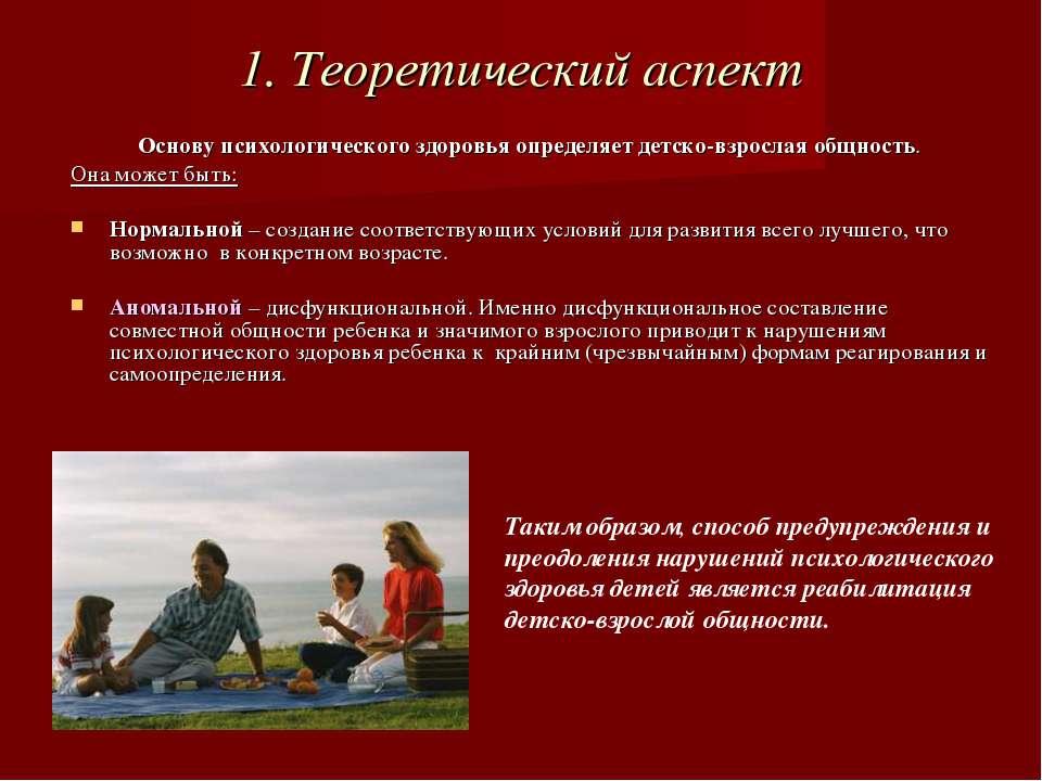 1. Теоретический аспект Основу психологического здоровья определяет детско-вз...