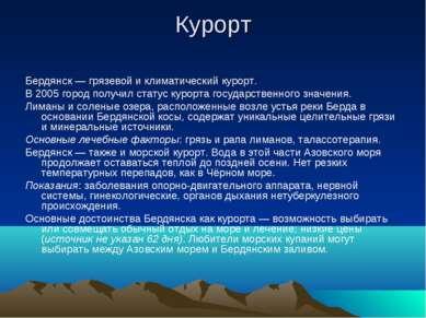 Курорт Бердянск— грязевой и климатический курорт. В2005город получил стату...