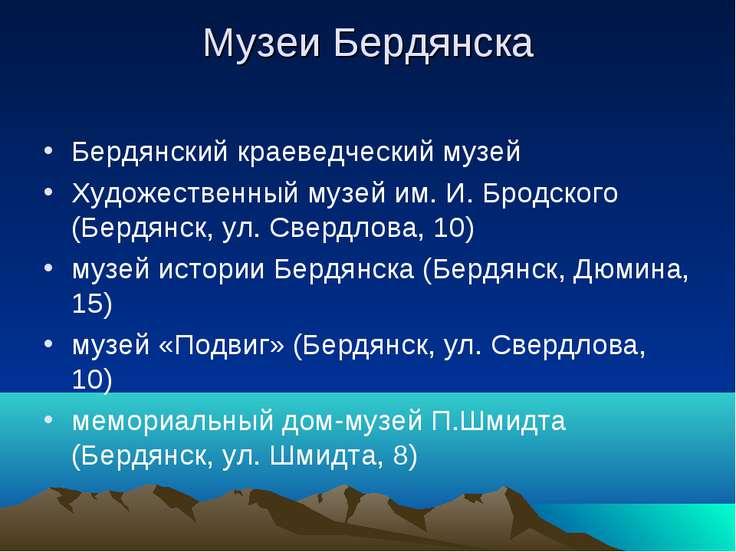 Музеи Бердянска Бердянский краеведческий музей Художественный музей им. И. Бр...