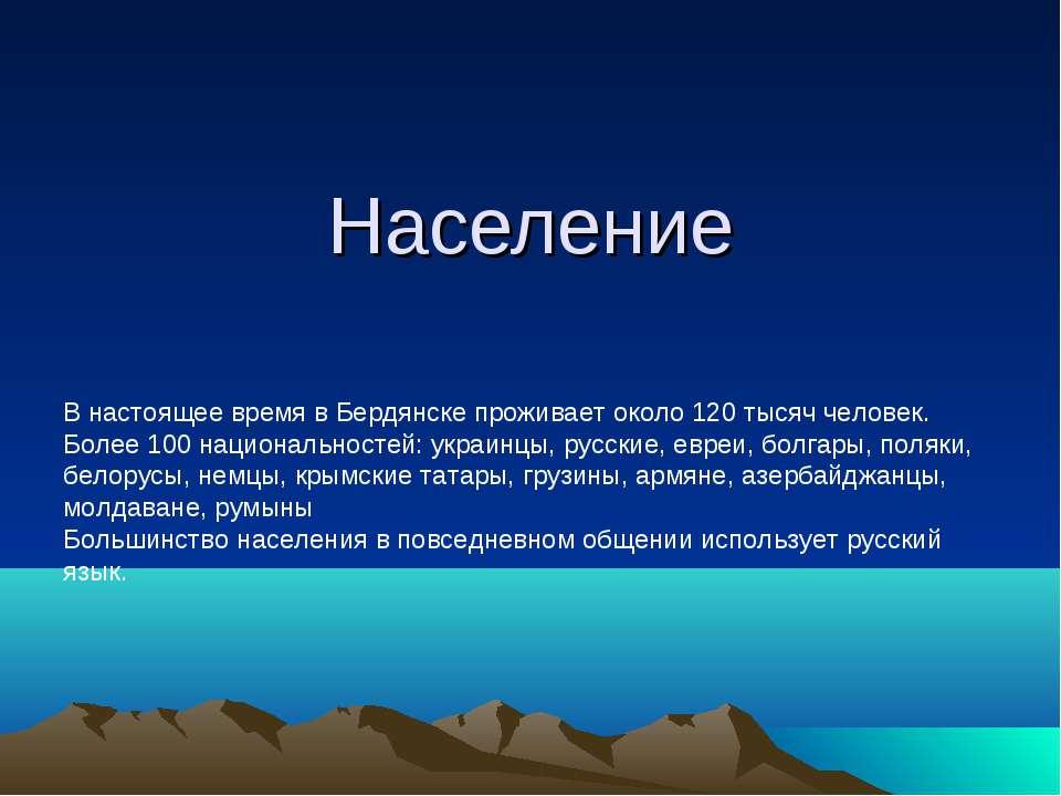 Население В настоящее времяв Бердянске проживает около 120 тысяч человек. Бо...