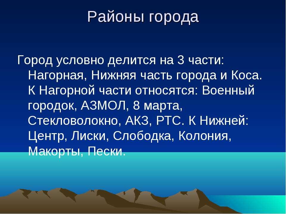 Районы города Город условно делится на 3 части: Нагорная, Нижняя часть города...