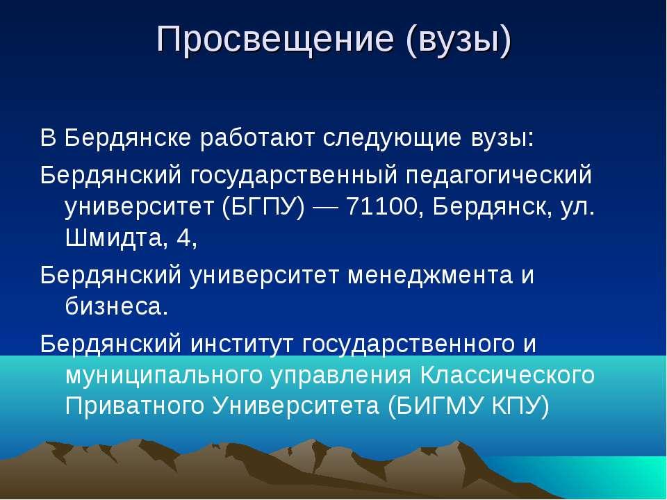 Просвещение (вузы) В Бердянске работают следующие вузы: Бердянский государств...