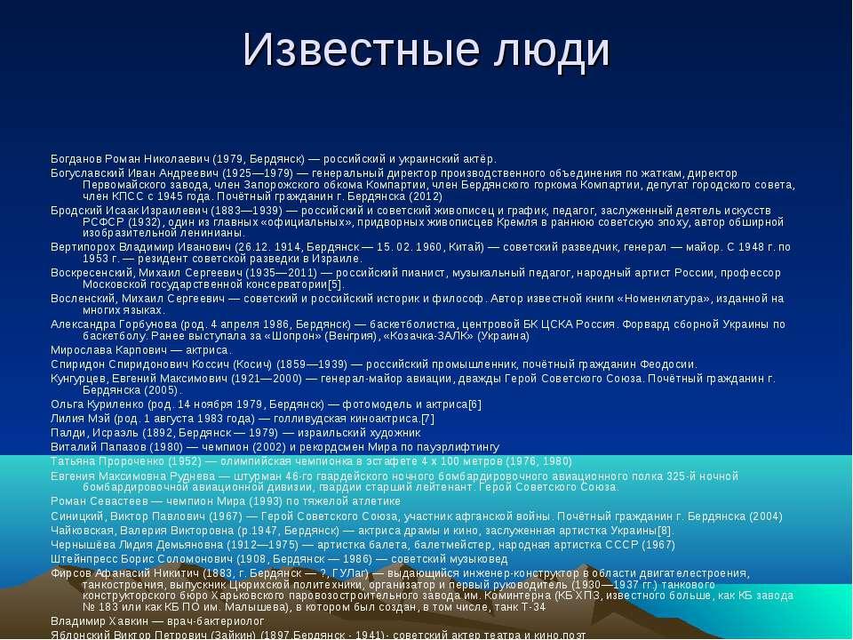 Известные люди Богданов Роман Николаевич(1979, Бердянск)— российский и укра...