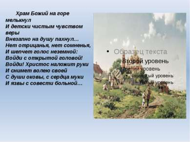 Храм Божий на горе мелькнул И детски чистым чувством веры Внезапно на душу па...