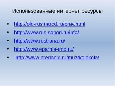 Использованные интернет ресурсы  http://old-rus.narod.ru/prav.html  http://...