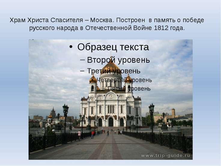 Храм Христа Спасителя – Москва. Построен в память о победе русского народа в ...