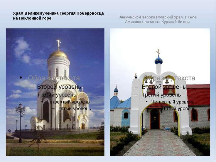 Храм Великомученика Георгия Победоносца на Поклонной горе Знаменско-Петропавл...