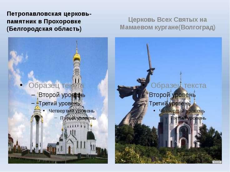 Петропавловская церковь-памятник в Прохоровке (Белгородская область) Церковь ...