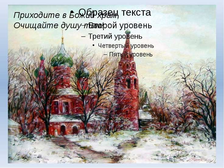 Приходите в Божий храм, Очищайте душу там!