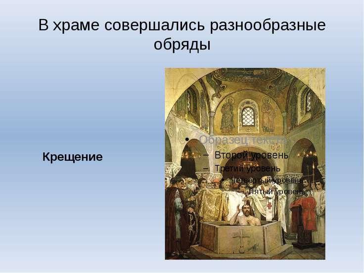 В храме совершались разнообразные обряды Крещение