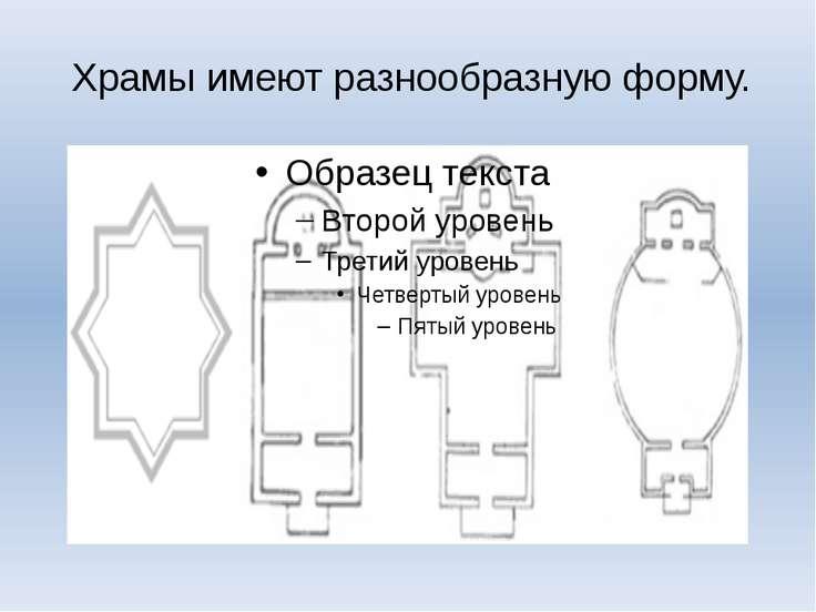 Храмы имеют разнообразную форму.