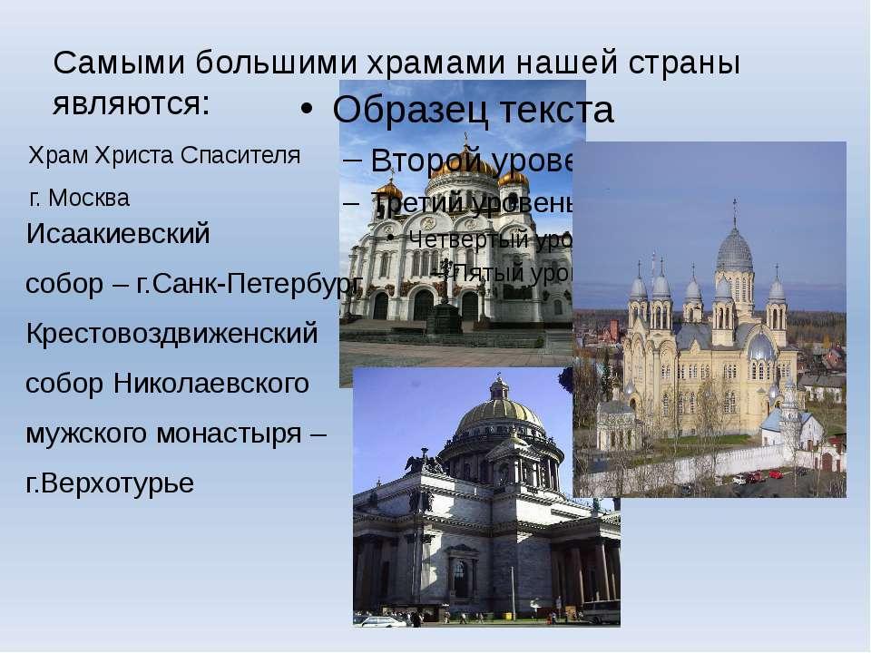 Самыми большими храмами нашей страны являются: Храм Христа Спасителя г. Москв...