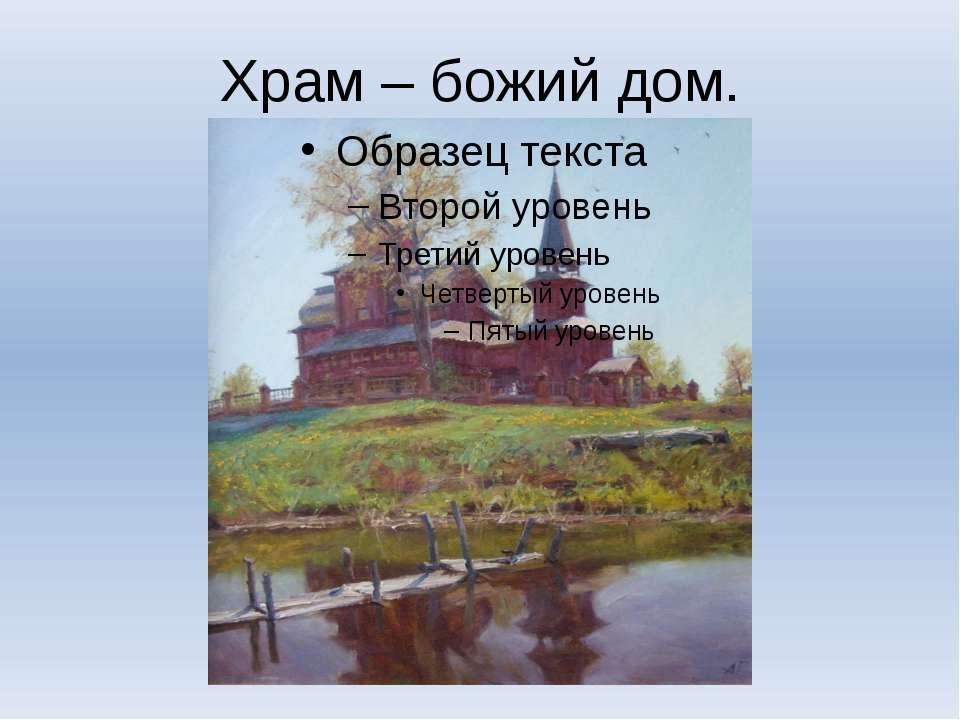 Храм – божий дом.