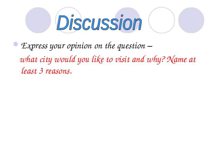 Express your opinion on the question – what city would you like to visit and ...