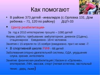 Как помогают В районе 373 детей –инвалидов (с.Орловка 131, Дом ребенка – 71, ...