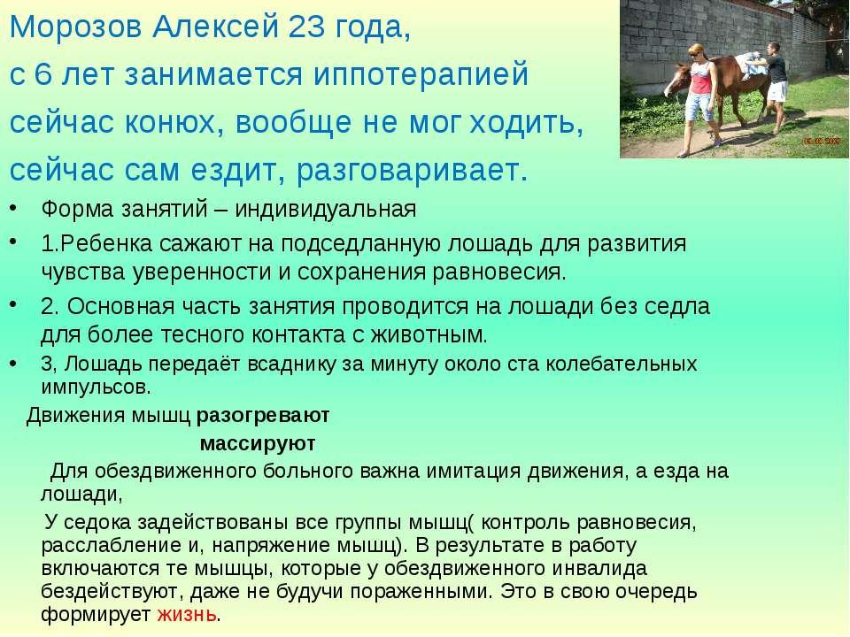 Морозов Алексей 23 года, с 6 лет занимается иппотерапией сейчас конюх, вообще...