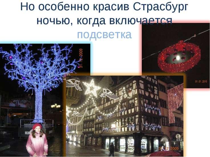 Но особенно красив Страсбург ночью, когда включается подсветка