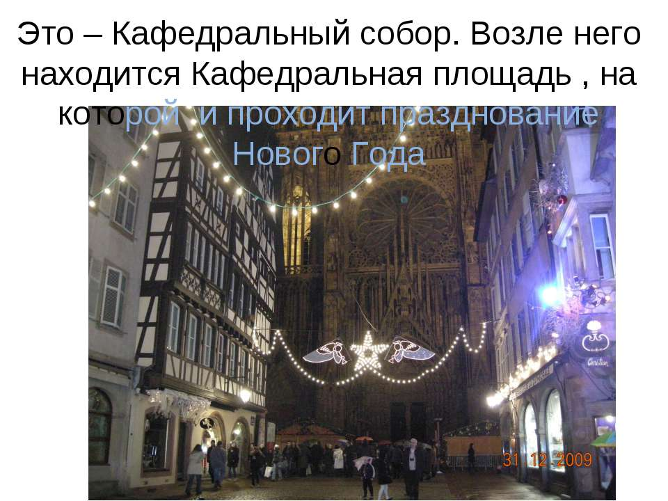 Это – Кафедральный собор. Возле него находится Кафедральная площадь , на кото...