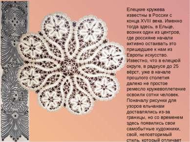 Елецкие кружева известны в России с конца XVIII века. Именно тогда здесь, в Е...