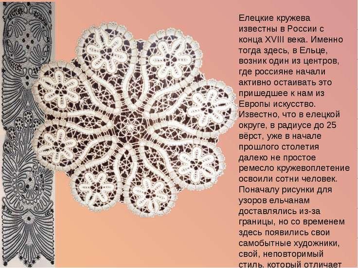 Реферат на тему елецкие кружева 6724