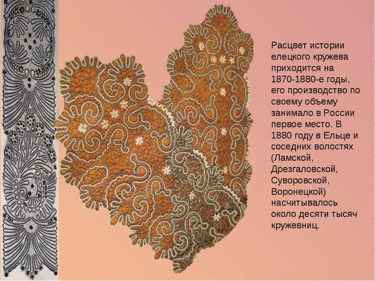 Расцвет истории елецкого кружева приходится на 1870-1880-е годы, его производ...