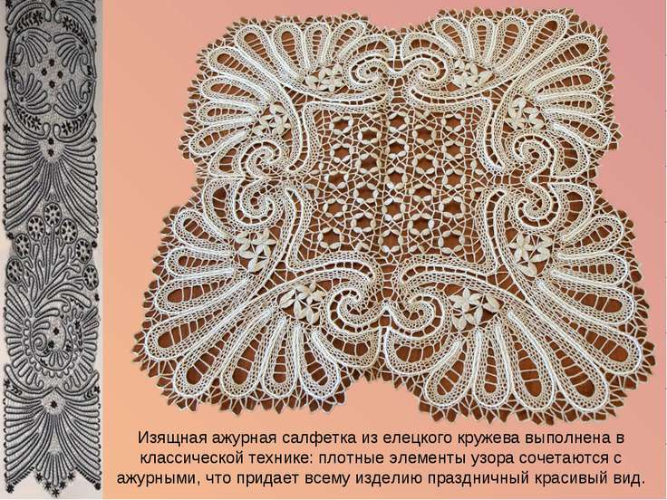 Изящная ажурная салфетка из елецкого кружева выполнена в классической технике...