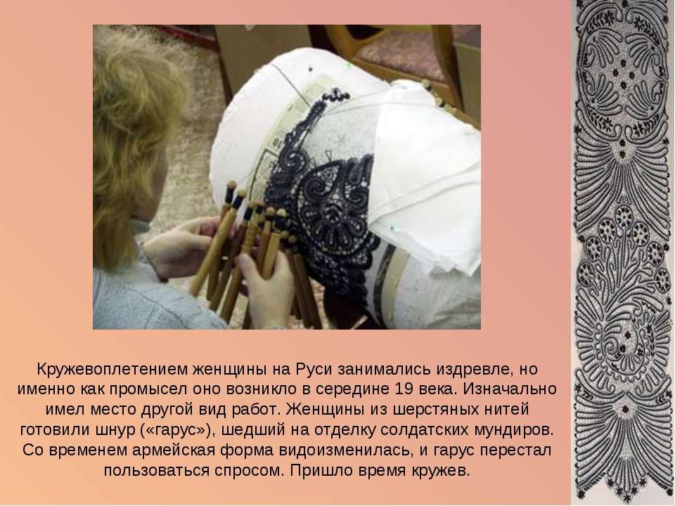 Кружевоплетением женщины на Руси занимались издревле, но именно как промысел ...