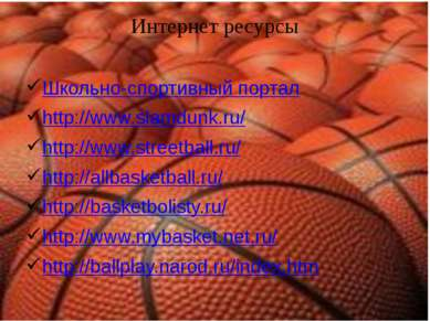 Интернет ресурсы Школьно-спортивный портал http://www.slamdunk.ru/ http://www...