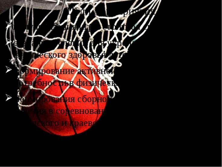 Цели мероприятия популяризация игры стритбол среди учащихся создание условий ...