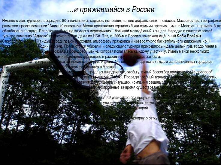 …и прижившийся в России Именно с этих турниров в середине 90-х начинались кар...
