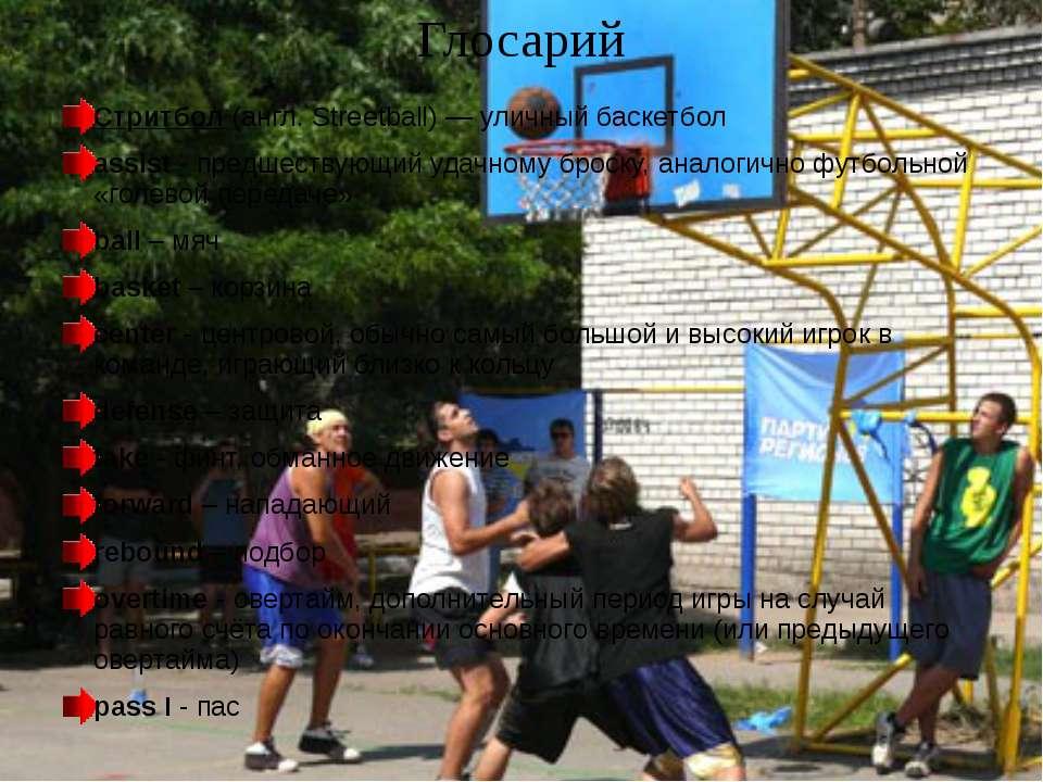 Глосарий Стритбол (англ. Streetball) — уличный баскетбол assist - предшествую...