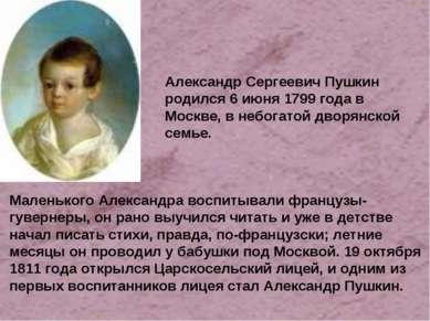 Александр Сергеевич Пушкин родился 6 июня 1799 года в Москве, в небогатой дво...