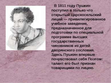 В 1811 году Пушкин поступил в только что открытый Царскосельский лицей — прив...