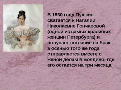 В 1830 году Пушкин сватается к Наталии Николаевне Гончаровой (одной из самых ...