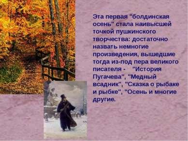 """Эта первая """"болдинская осень"""" стала наивысшей точкой пушкинского творчества: ..."""