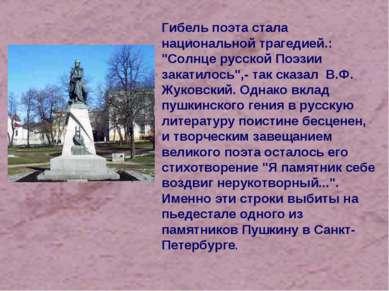 """Гибель поэта стала национальной трагедией.: """"Солнце русской Поэзии закатилось..."""