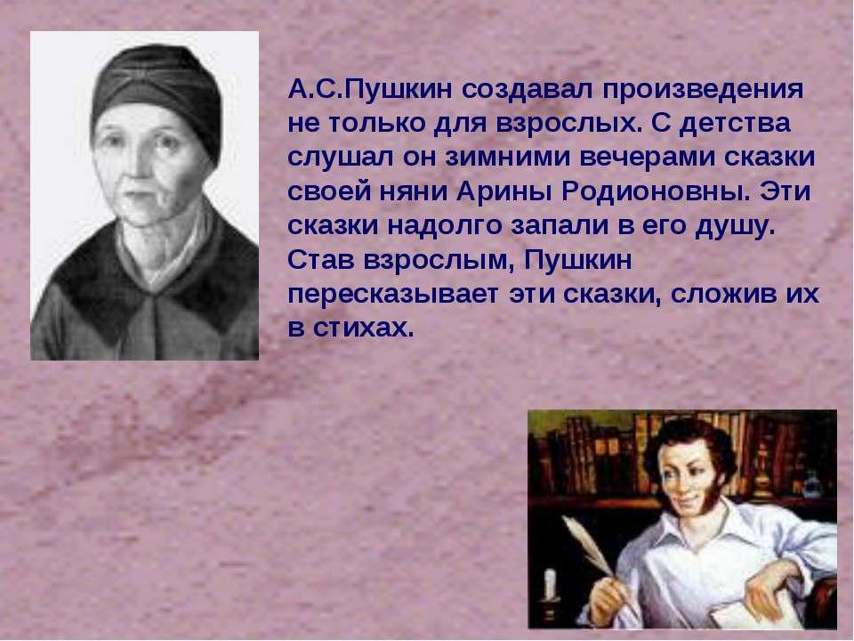 А.С.Пушкин создавал произведения не только для взрослых. С детства слушал он ...