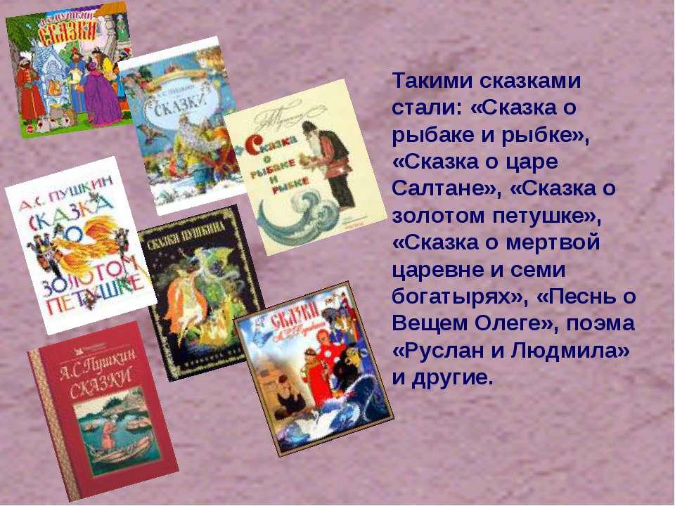 Такими сказками стали: «Сказка о рыбаке и рыбке», «Сказка о царе Салтане», «С...