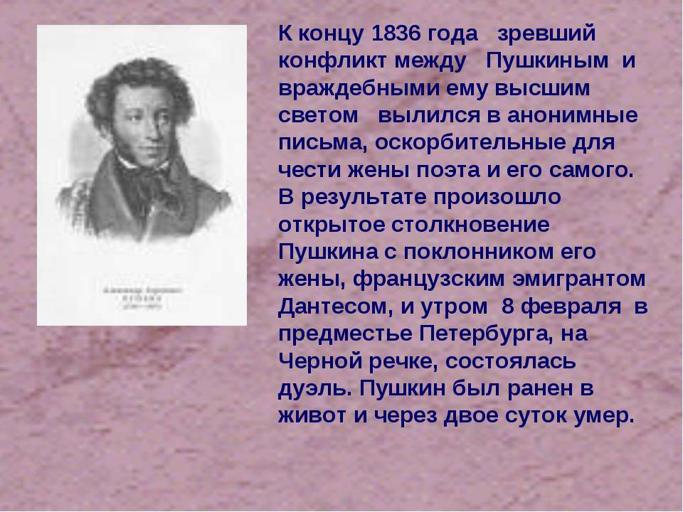 К концу 1836 года зревший конфликт между Пушкиным и враждебными ему высшим св...