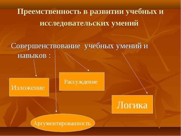 Преемственность в развитии учебных и исследовательских умений Совершенствован...