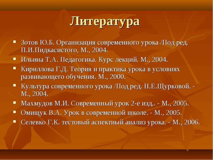 Литература Зотов Ю.Б. Организация современного урока /Под ред. П.И.Пидкасисто...
